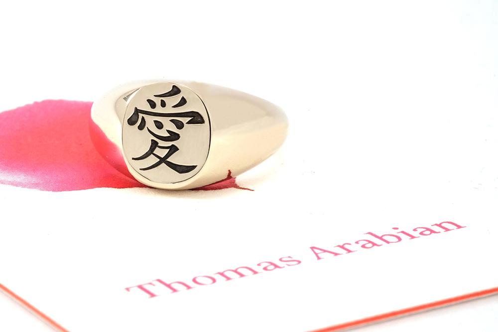 Chevalière Kanji - Or blanc et gravure 1