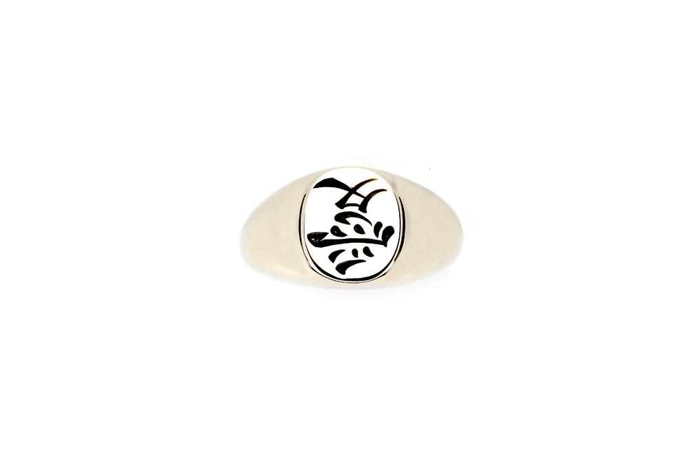 Chevalière Kanji - Or blanc et gravure 2